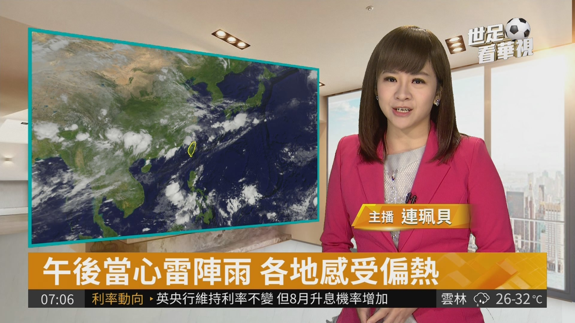 中南部雨勢趨緩 解除大雨特報