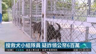 消特搜員涉詐領600萬 浮報搜救犬公款中飽私囊