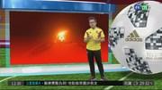 俄羅斯世足開踢 聚焦比賽用球!