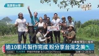日男辭工作環台 拍片秀台灣之美