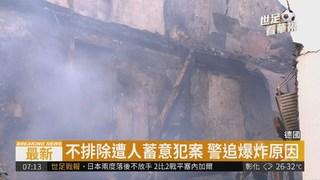 德國民宅爆炸! 至少25人輕重傷