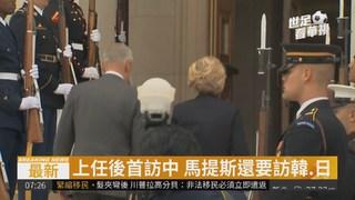 美國防部長馬提斯 將訪中日韓!