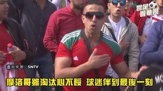 摩洛哥遭淘汰心不餒 球迷伴到最後一刻