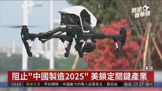 """阻擋""""中國製造2025"""" 美國再出招!"""