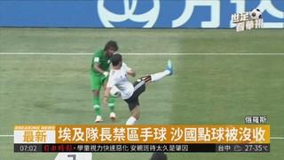 拚榮譽! 沙烏地阿拉伯2:1逆轉勝埃及