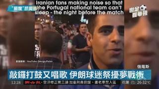 賽前出奧步 伊朗球迷干擾葡萄牙隊