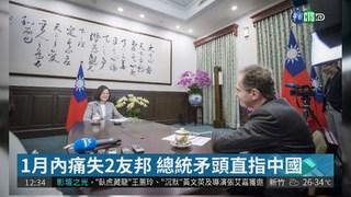 """防中國勢力擴張 總統籲國際""""制約"""""""