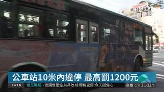 公車站違停! 7月起最高罰1200元