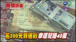 【晚間搶先報】花200買運彩 連過兩關贏40萬彩金