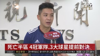 """16強""""死亡之區"""" 10屆冠軍隊強碰"""