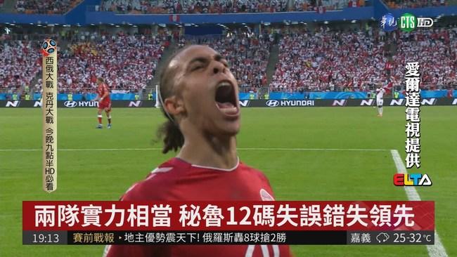 童話王國丹麥 分組賽1勝2和晉級 | 華視新聞