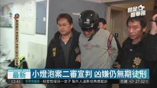 小燈泡案二審宣判 凶嫌仍無期徒刑