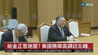 給金正恩施壓? 美國務卿高調訪北韓