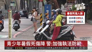 守護青少年交通安全 中市暑期大執法