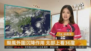 颱風外圍沉降作用 北部上看36度