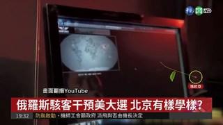 英媒: 台灣2018大選 中國駭客將插手?!