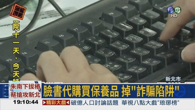 藝人掀起網路代購風潮  慎防網路詐騙   華視新聞