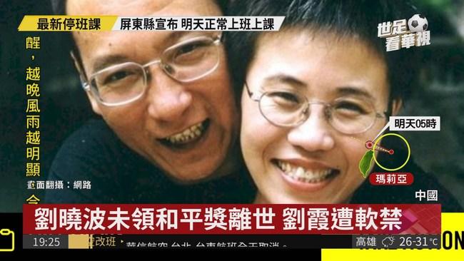 開始新生活! 劉曉波遺孀劉霞飛往柏林 | 華視新聞