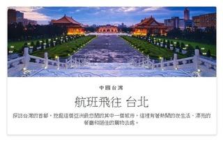 中國頻施壓航空公司更名 英政府公開反對