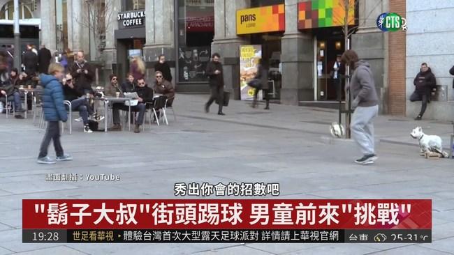 扮演大叔與孩子踢球 C羅現身街頭 | 華視新聞