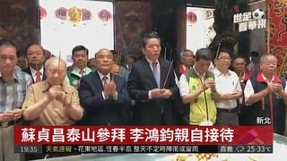 蘇貞昌參拜 李鴻鈞同框:謝謝新市長