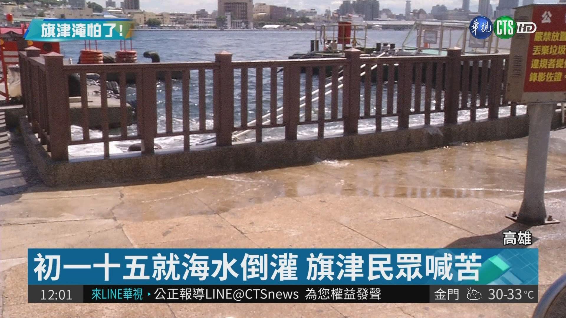 凌晨大雨遇大潮 旗津老街淹慘了!