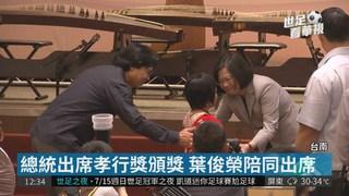 總統出席孝行獎 葉俊榮陪同出席