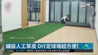 DIY足球場 在家也能練球!