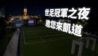 【世足冠軍之夜】從早到晚 凱道變身足球場全紀錄