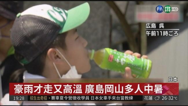 熱浪侵襲! 日本飆近40度高溫 8中暑亡   華視新聞