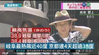 猛暑來襲! 日本4天飆35度釀14死