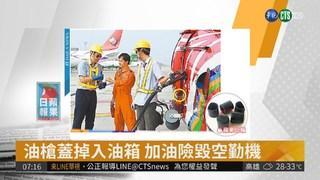 油槍蓋掉入油箱 加油險毀空勤機