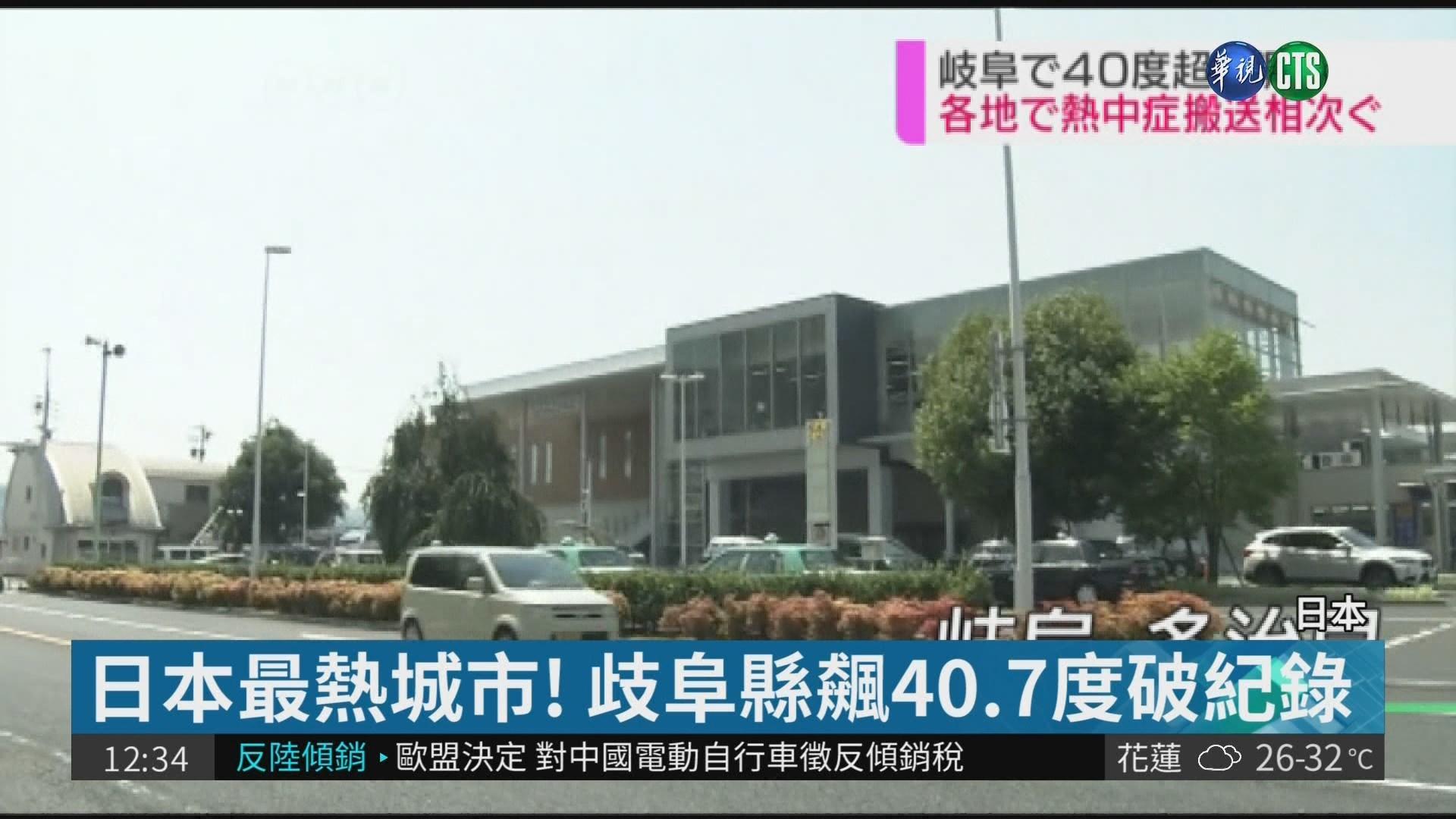"""日本""""致命炎熱"""" 愈2千人中暑.已8死"""