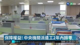 賴清德:中央機關派遣工 2年內歸零
