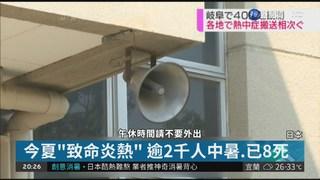 日本酷熱難熬 業者推神奇消暑背心