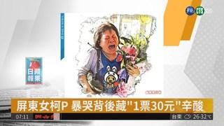 """屏東女柯P 暴哭背後藏""""1票30元""""辛酸"""