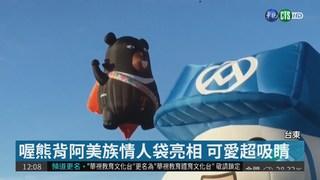 台東熱氣球嘉年華 10樓高喔熊亮相