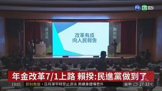 民進黨鐵三角齊聚 細數4大改革