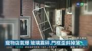 樹林寵物店氣爆 門窗玻璃震碎