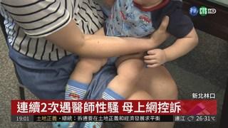 帶小孩打針 母控遭衛生所醫性騷