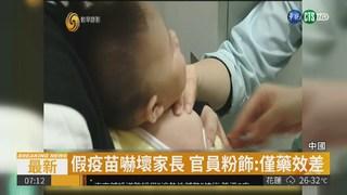 中國爆假疫苗 習近平震怒徹查嚴懲
