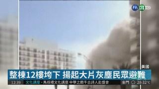 建築拆遷意外 整棟樓無預警坍塌1傷