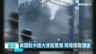美國駐中國大使館驚爆 現場煙霧瀰漫