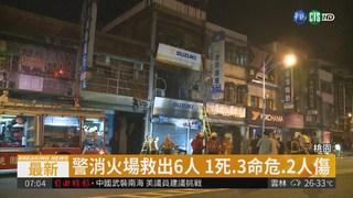 公寓暗夜大火 警消馳援救出6住戶
