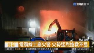 板橋電纜線工廠大火 237名消防灌救