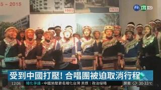 中國又施壓 合唱團赴維也納演出喊卡