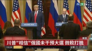 """川普""""相信""""俄國未干預大選 微軟打臉"""