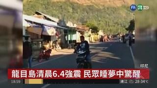 印尼龍目島6.4強震 至少12死數十傷