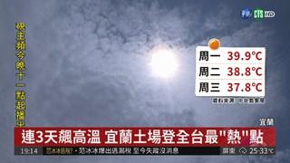 """宜蘭土場飆40度 登全台最""""熱""""點"""