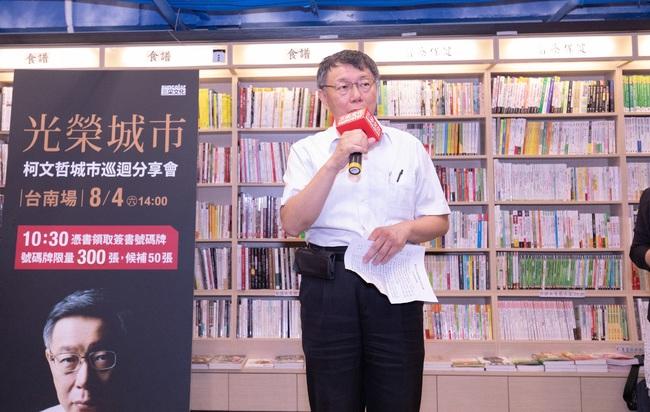 柯文哲:相信自己信念 就可以改變台灣 | 華視新聞